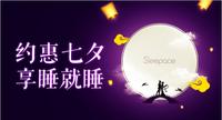 """""""享睡""""约惠七夕 关爱是最深情的表白"""