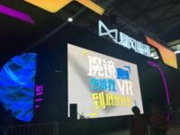 VR的行业标杆 暴风魔镜CJ2016深度专访