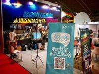 试客带你看VR 首届中国虚拟现实博览会