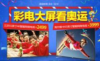 大屏看奥运 4K智能电视热销TOP10推荐