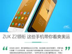 联想ZUK Z2领衔 这些手机带你看爽奥运