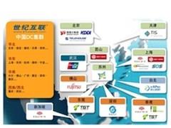第一线于亚洲主要数据中心建立网络连接