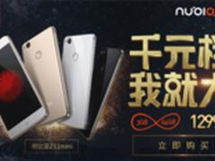 最高领券500元 努比亚手机京东大促销