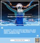 奥运摄影师是怎样拍出惊艳的水下照片?
