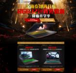 机械革命X6Ti/X6Ti-M2多彩版限量预售