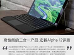 高性能的二合一产品 宏碁Alpha 12评测