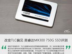 改变TLC偏见 英睿达MX300 750G SSD评测