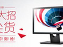 购戴尔T3620工作站:919元显示器即刻送