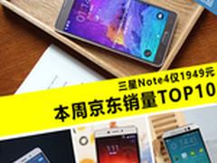 三星Note4仅1949元 本周京东销量TOP10