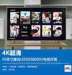 4K超清 65英寸康佳LED65S8000U电视评测