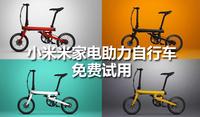 全网独家免费试用:小米电助力自行车