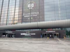 安全训练营预热ISC中国互联网安全大会