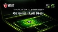 微星MSI游戏本首发搭载GTX1080显卡新机