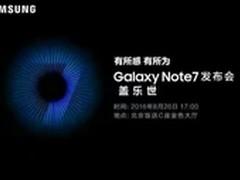 三星Note7国行版8月26发布 当日可预约