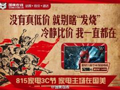 """苏宁818发烧节遭国美在线""""实力打脸"""""""