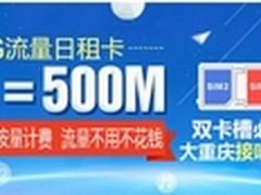 重庆联通推流量日租卡 手机上网真轻松