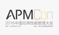 大雨倾城热情难灭 APMCon2016正式召开