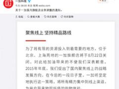 聚焦线上 一加宣布关闭北京/上海旗舰店