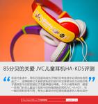 85分贝的关爱 JVC儿童耳机HA-KD5评测