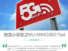 高通骁龙小讲堂之MU-MIMO/802.11ad