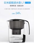 小米众筹新品 云米超能滤水壶249元上市