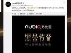 努比亚9月1日召开发布会 黑金新品将至