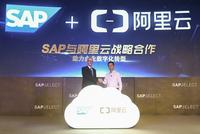 阿里云与SAP生态合作落地 年底结硕果
