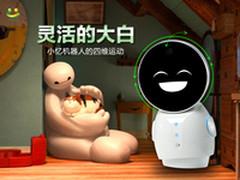 四维运动超萌打造 小忆机器人孩子至爱