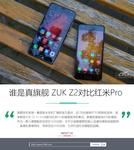 谁是1500元真旗舰?ZUK Z2对比红米Pro