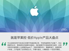 就是苹果控 低价Apple产品大盘点