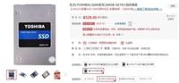 高性价比之选 东芝 Q200固态硬盘 热销