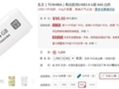 经典升级 东芝 隼闪 USB3.0 U盘 热销中