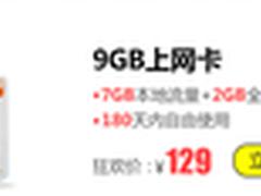 告别麻烦 9GB无线上网卡随插随用
