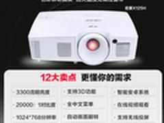 宏碁X125H/X135WH投影机助力商务进阶