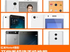 红米Note4领衔 开学季热门超值手机推荐