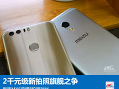 2千元级新拍照旗舰PK 魅族MX6荣耀8对比