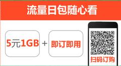 联通流量日包1GB仅5元 扫码订购即用
