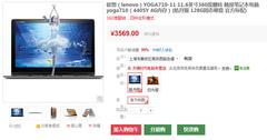 PC平板二合一 联想YOGA710-11仅3569元