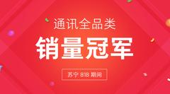 苏宁818捷报 魅族销量及单品销量均夺冠