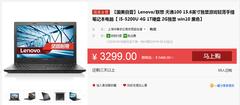 高性价比i5全能本 联想天逸100仅3299元