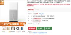 无惧雾霾 小米空气净化器二代仅需745元