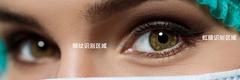 都是刷眼 虹膜识别与眼纹识别有何不同