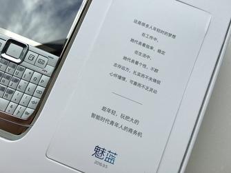 魅族9.5发布会邀请函 竟是诺基亚E71