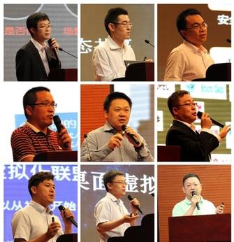 首届中国桌面云行业研讨会在京召开