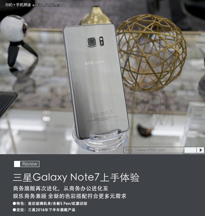 旗舰再进化 三星Galaxy Note7上手体验