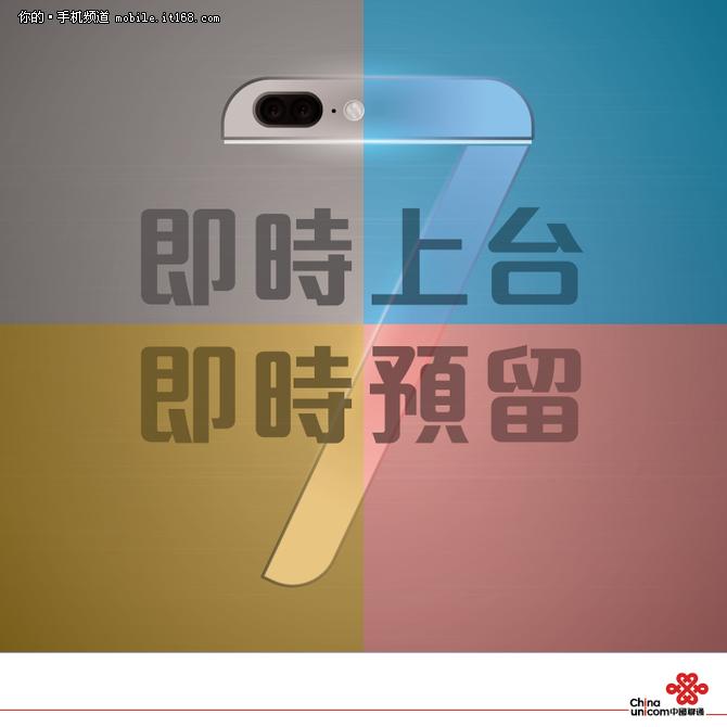 或增蓝色版 联通曝光iPhone 7配双镜头
