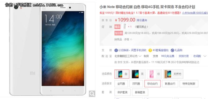 超实惠的Note手机 小米Note最低1049元
