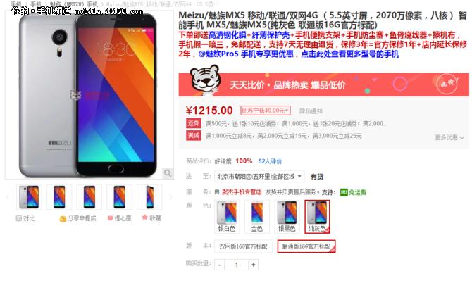 即将跌破千元 魅族MX5清仓仅售1195元