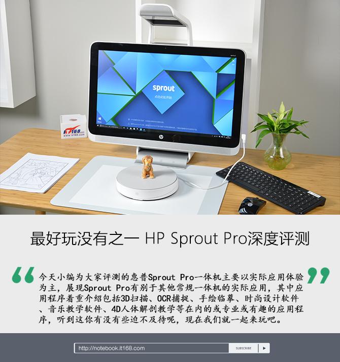 惠普Sprout Pro评测:分模块直达链接