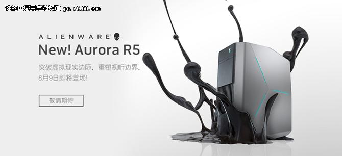 Alienware Aurora R5重出江湖 登陆中国